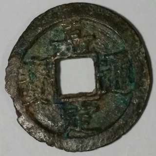 AD 1208-1224 chia ting tung pao. Rev. 10 yesrs of issue