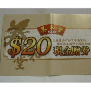 養和堂$20現金劵 cash coupon