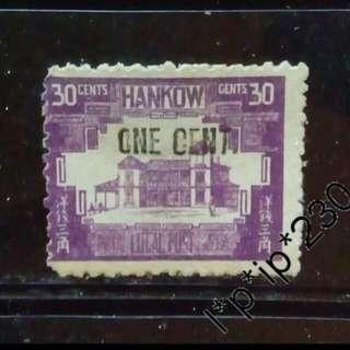 [lapyip1230] 大清商埠郵票 - 漢口 1895年 洋銀三十分改壹分 (商埠票票膽) MINT - 市價$650+