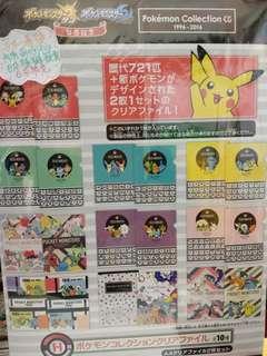 pokemon寵物小精靈a4file