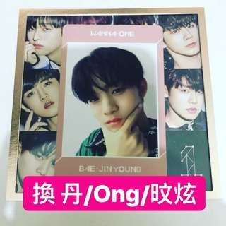 Wanna One ver換卡