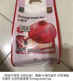 🚚 韓國 石榴茶 女生補血聖品 pc免運