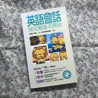 英語會話 (缺CD)