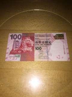 PY742848 匯豐2016年100元紙鈔