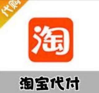 Taobao Daifu