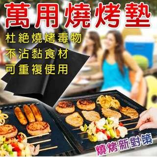 烤肉幫手健康環保燒烤墊