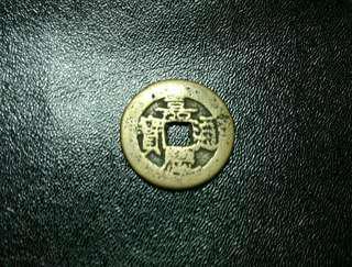 嘉慶通寶(1796-1820年)背文左滿字寶,右漢字桂。清代少見罕有珍貴。