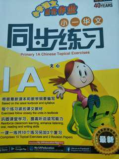 Primary 1A Chinese Topical Exercises