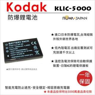 樂華 Kodak KLIC-5000 電池 KLIC5000 (NP60) 外銷日本 原廠充電器可用 保固一年
