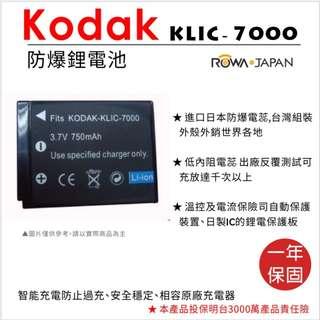 樂華 Kodak KLIC-7000 副廠電池 KLIC7000 外銷日本 原廠充電器可用 保固一年 柯達