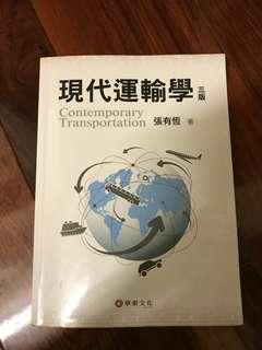 🚚 現代運輸學
