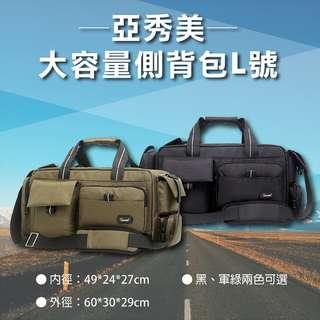 YAXIUMEI 亞秀美 大容量側背相機包-L號 單肩攝影包 可調節內隔 肩包 側背包 防水真絲 兩色