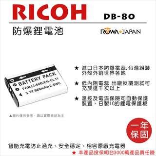 樂華 RICOH DB-80 副廠電池 DB80 (ENEL11) 外銷日本 原廠充電器可用 全新保固一年 禮光