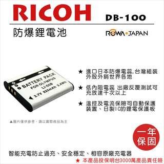 樂華 RICOH DB-100 電池 DB100 (LI50B) 外銷日本 原廠電池可充 保固一年 全新公司貨