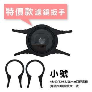 特價款濾鏡扳手小號 高品質 濾鏡拆卸板手 夾子UV CPL ND各種鏡片 濾鏡夾 濾鏡鉗子
