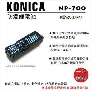 樂華 柯尼卡 NP-700 電池 NP700 外銷日本 原廠充電器 保固一年 全新 Konica