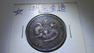 100 years Hu Bei Dragon Coin