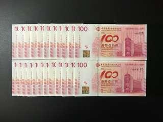 (多張無4/7可選)2012年 中國銀行百年華誕 紀念鈔 BOC100 - 中銀 紀念鈔 (本店有三天退貨保證和換貨服務)