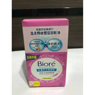 Biore Makeup Remover Perfect Cleansing Cotton 44 Sheets