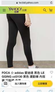 🚚 售女褲 adidas 黑色 運動褲 內搭褲 打板褲 全黑 xL號