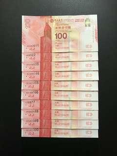 (十張00-99雙尾號碼) 2017年 中國銀行(香港)百年華誕 紀念鈔 - 中銀 紀念鈔 (本店有三天退貨保證和換貨服務)