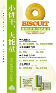 [SLIMMING🍪] Plant Peptide Dietary Fibre Replacement