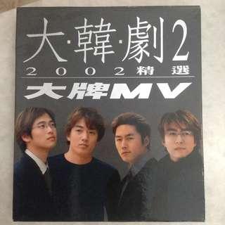 Korean MV 2002 Best of 大韩剧2002精选 大牌MV MTV CD set Soundtrack OST