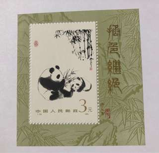 Prc china T106M  Giant Panda MS mnh