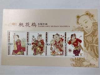 Prc china 2004-2 woodcut MS mnh