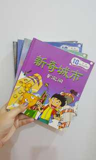 Chinese Story Books - 18 空间