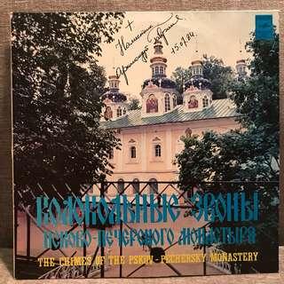 The Chimes of the Pskov-Pechersky Monastery Melodiya 14073-74