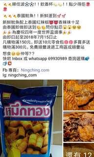 泰國魷魚食品