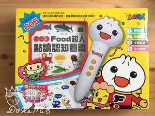 中英雙語🌟0-6歲Food超人點讀認知圖鑑*新版*🖌