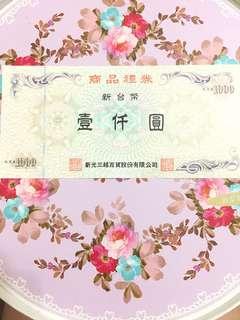 🚚 新光三越1000元禮卷