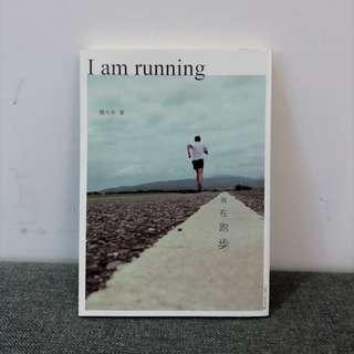 [二手書籍全面NT50]我在跑步