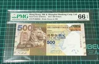 PMG 66分 HSBC 2014 $500 匯豐銀行 PU000888 雙豹 百位號 發發發 EPQ