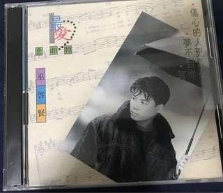RESERVED-巫啓賢 最愛金曲輯CD (1992 飛鷹版)