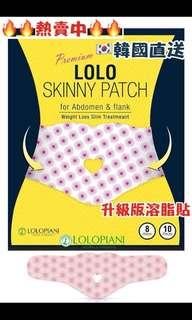 🔥Lolo Skinny出左升級版🔥韓國大賣溶脂貼