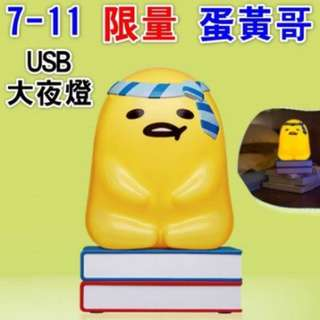 Sanrio Gudetama Limited edition USB light lamp