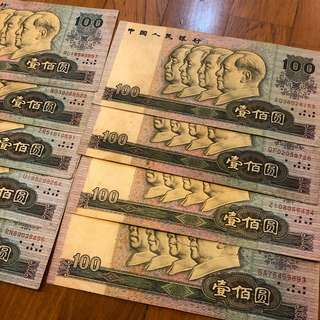 1990 Vintage Chinese 4th Generation RMB