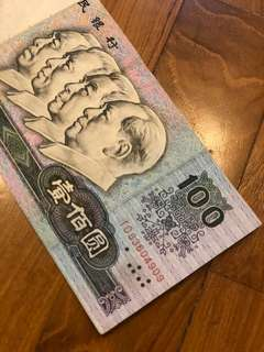 1990 version Chinese RMB