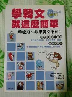 Korean language learning book 2