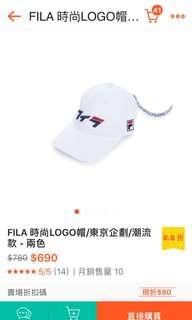 🚚 Fila老帽 帽子 東京聯名款