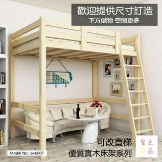 (包運費) 實木松木 高架床床架 (可訂造尺寸)(12至16天送到)(需要自己組裝)
