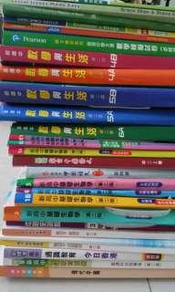 中學二手教科書
