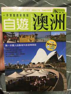 澳洲旅遊書