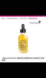 🚚 Natural  pacific金盞花精華❤️神奇小橘瓶