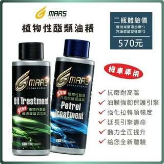 G-Mars植物性酯類 100%植物酯 【機車專用】機油減磨添加劑 汽油燃燒促進劑 機油精 汽油精 2瓶組合