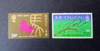 第一組生肖馬年+蛇年 20c 郵票各一