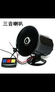 12v siren horn escooter scooter dualtron limited 2 ultra ultron innokim speedway hm fsm dyu am iphone ipad samsung